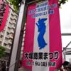 大塚阿波踊り~♪
