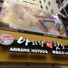 【アメ村】アリランホットドッグを食べてみた【関西初上陸】