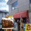 北海道・室蘭市の安くて、ボリューム満点で、人気の食堂「お食事処 味しん」!!~室蘭名物「カレーラーメン」「焼きそば」は評判のメニュー!大盛りのボリュームが凄い!今回は、カツカレーを食べてみた!~