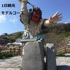 秋田県 男鹿半島 1日観光 モデルコース
