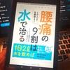 書籍レビュー 「腰痛の9割は水で治る」著・髙橋洋平