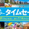 海外旅作タイムセール シンガポール3日間37800円~プレエコ93900円~ クアラルンプール4日間ビジネス97000円~