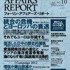 フォーリン・アフェアーズ・リポート 2012/10