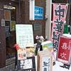 大衆中国酒場 喜欢(シーファン)/ 札幌市中央区南1条西7丁目 ビルヂングフクダ B1F