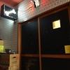 【今週のラーメン1825】 一条流がんこラーメン 総本家 (東京・四谷三丁目) ラーメン・塩