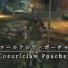 【FF14】 モンスター図鑑 No.101「クァールクロウ・ポーチャー(Coeurlclaw Poacher)」