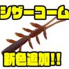【ジャッカル】死角のない食わせの切り札的ワーム「シザーコーム」に新色追加!
