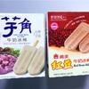 【台湾】コンビニやスーパーで買える!義美の美味しいアイス!①
