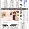 アトリエ・ワタナベさんの新聞記事