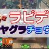 【動画解説】ラピッドブラスターデコ/ガチヤグラ/チョウザメ造船 1戦目