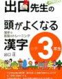 「もっと漢字2年」終了と「出口先生の頭がよくなる漢字3年生」の進め方の計画【小2息子】