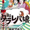 『東京タラレバ娘』第7巻ネタバレ・感想~物語はクライマックスへ!最終回は近い!~