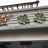 中華そば 味専(廿日市市)みそ中華