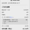 【物欲】DJI OSMO POCKETをYahooショッピング(Joshin)で購入しました。42,124円(8,184ポイント還元)