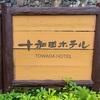 北東北温泉巡り、その4:これもクラシックホテル…なの?「十和田ホテル」宿泊。