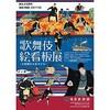 「歌舞伎絵看板展 ─文明開化の音がする―」@逸翁美術館 2 月13日