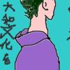 『大人のオシャレ Do!&Don't』(地曵いく子X槇村さとる)を読んで、ババア上等!と叫ぶ日に備える