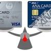 ANAとJAL、比較してみよう!クレジットカード編