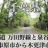 【動画】千葉県 林道 万田野線・泉谷線で市原市から木更津へ
