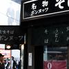 クラフト・エヴィング商會に小説「つむじ風食堂の夜」が!