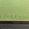 早大現役合格者がセンターの点数と早稲田4学部の自己採点を晒す