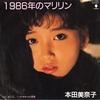 1986年のマリリン/本田美奈子