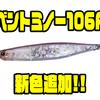 【O.S.P】デカバスに対応した湾曲したルアー「ベントミノー106F」に新色追加!