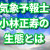 【深イイ話】小林正寿(まさとし)のミニマリスト伝説をまとめてみた