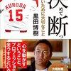 黒田博樹、来年も現役続行の「決断」