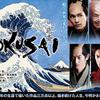 """「HOKUSAI」(2021)「時代のせいにするな、己の""""好き""""を貫け!」"""