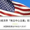 米経済界「株主中心主義」拒否報道 米国株投資はやめるべきか?