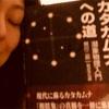 【地球のコトバ】