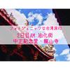 【旅行】フォトジェニックな台湾旅行→2日目AM:油化街と中正紀念堂・龍山寺編