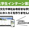 【大学生インターン募集】日本文化や神社お寺好きな学生さん、一緒にホトカミを作りませんか?