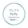 【プレフラPayPay】ワクワクペイペイの進化系!!お得なキャンペーンでプレミアムフライデーが更に熱い!!