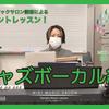 【MIKIミュージックサロン公式Youtube】ワンポイントアドバイスレッスン-ジャズボーカル編-紹介♪