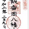 飯香岡八幡宮の御朱印(千葉・市原市)〜かつては潮の香りがした 重文の本殿ほか見処いっぱいの古社