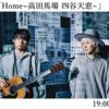吉田山田「Home〜高田馬場 四谷天窓〜」