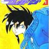 週刊少年ジャンプ打ち切り漫画紹介【1991年】