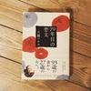 『70年目の恋文』再入荷!
