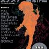 【1994年】【10月】PC Angel10月号増刊 美少女ゲーム傑作選