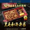 2016年11月17日(金) お昼に「すき屋」の黒毛和牛弁当 「1080円」を食べてみた。