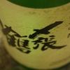 『〆張鶴 純米吟醸』新潟生まれの「越淡麗」で仕込んだ一本。上品な香りとキレ。