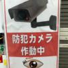 リアル瞼のまなざしちゃん/まなざしちゃん関連の論文