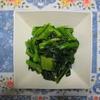 小松菜のナムルを作りました。
