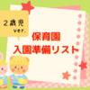 【2歳児】保育園の入園準備リストまとめ!入園後に追加で必要なものまで完全網羅!