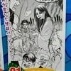 週刊少年マガジン暑中見舞い応募者全員サービスに荒川弘先生!