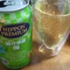 20210903家飲み♪朝酌♪NIPPON PREMIUM