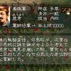 三国志5 武将 裴秀