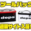 【DEPS】ワームパッケージなどを収納出来るアイテム「ツールバッグ」通販サイト入荷!